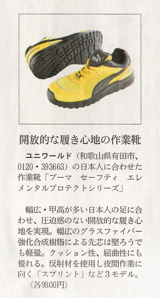 ユニワールド 日経記事