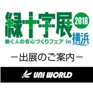 「緑十字展2018」出展