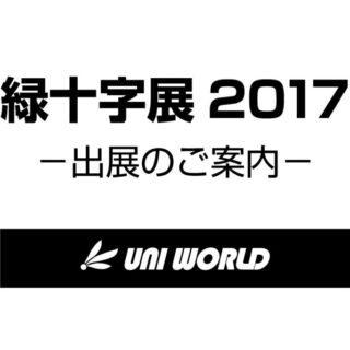 「緑十字展2017」出展