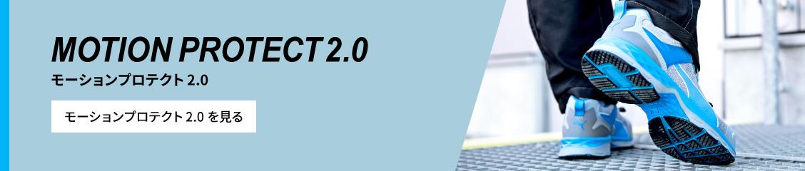 モーションプロテクト2.0
