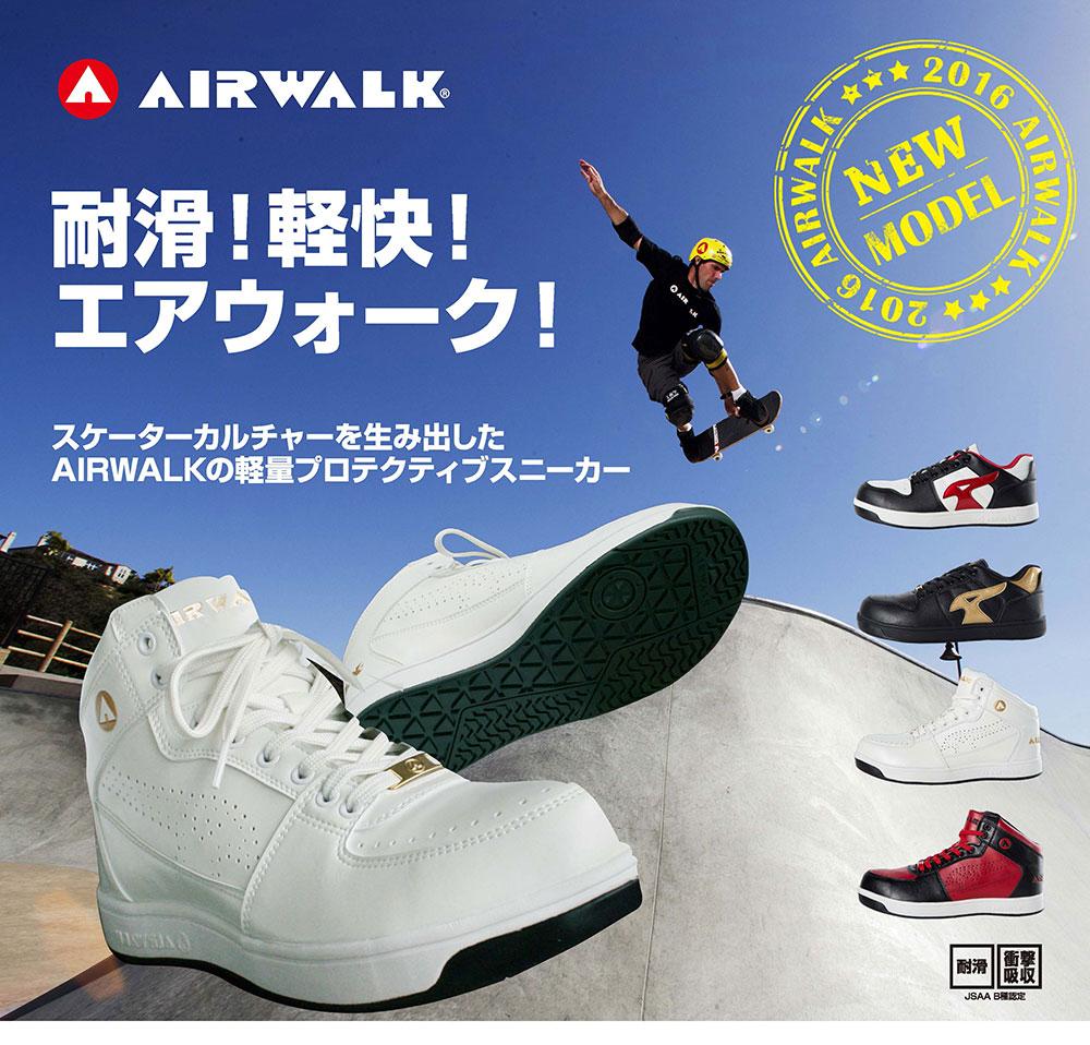 耐滑!軽快!エアウォーク!2016 AIRWALK NEW MODEL スケーターカルチャーを生み出したAIRWALKの軽量プロテクティブスニーカー