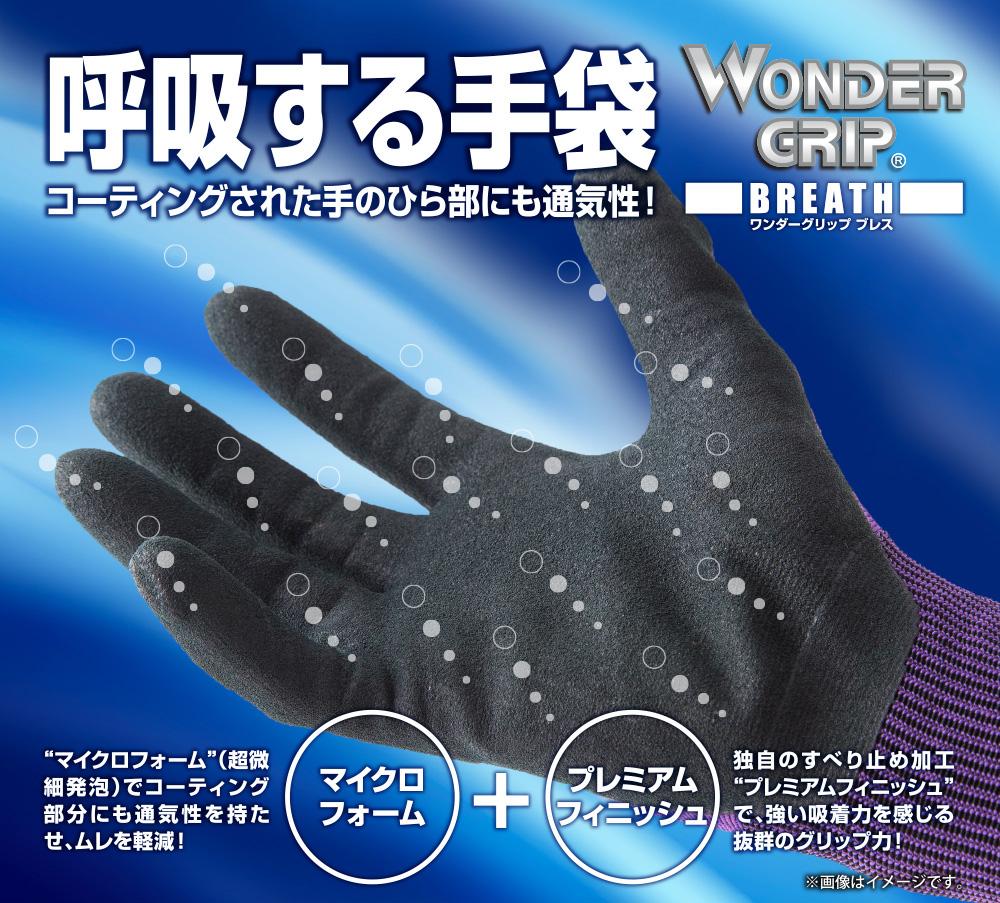 Breath - 呼吸する手袋 ワンダーグリップ ブレス [WONDER GRIP]