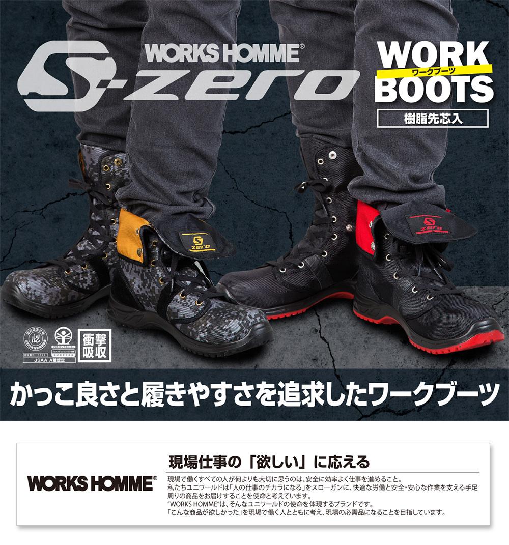 S-zero ワークブーツ[WORKS HOMME]かっこ良さと履きやすさを追求したワークブーツ