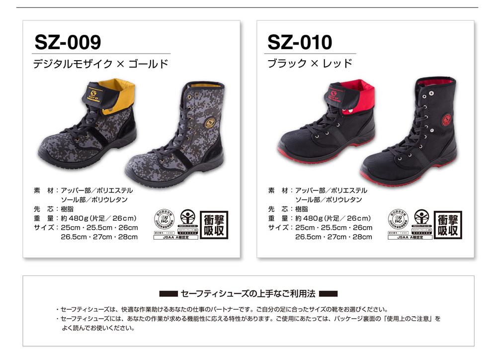 S-zero ワークブーツ 商品情報