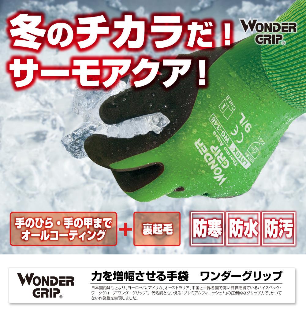 THERMO AQUA - 天然ゴムコーティング手袋。冬のチカラだ!サーモアクア!力を増幅させる手袋。ワンダーグリップ新商品