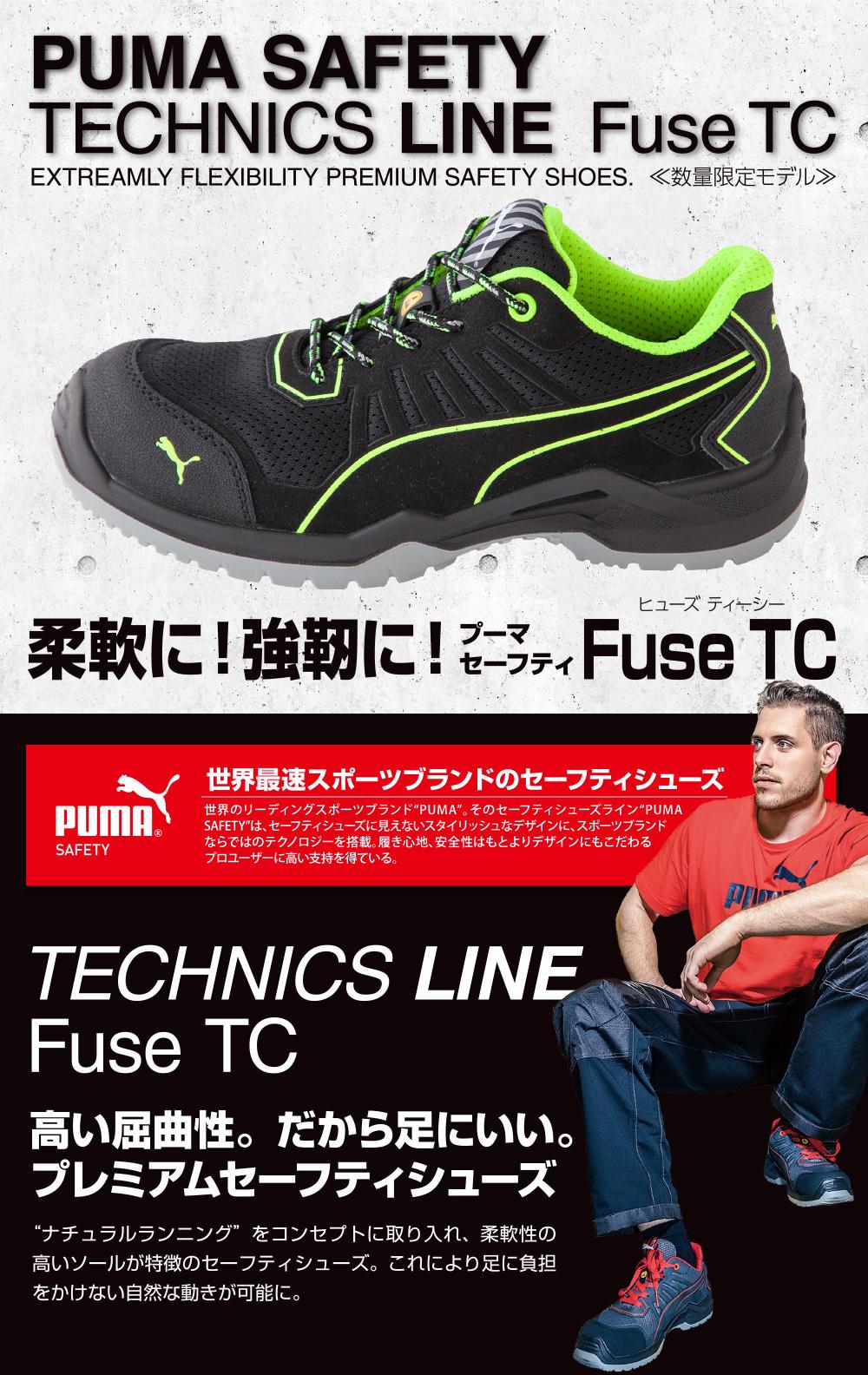 Fuse TC [PUMA SAFETY]新商品 柔軟に!強靭に!プーマセーフティ Fuse TC(ヒューズ ティーシー)数量限定モデル