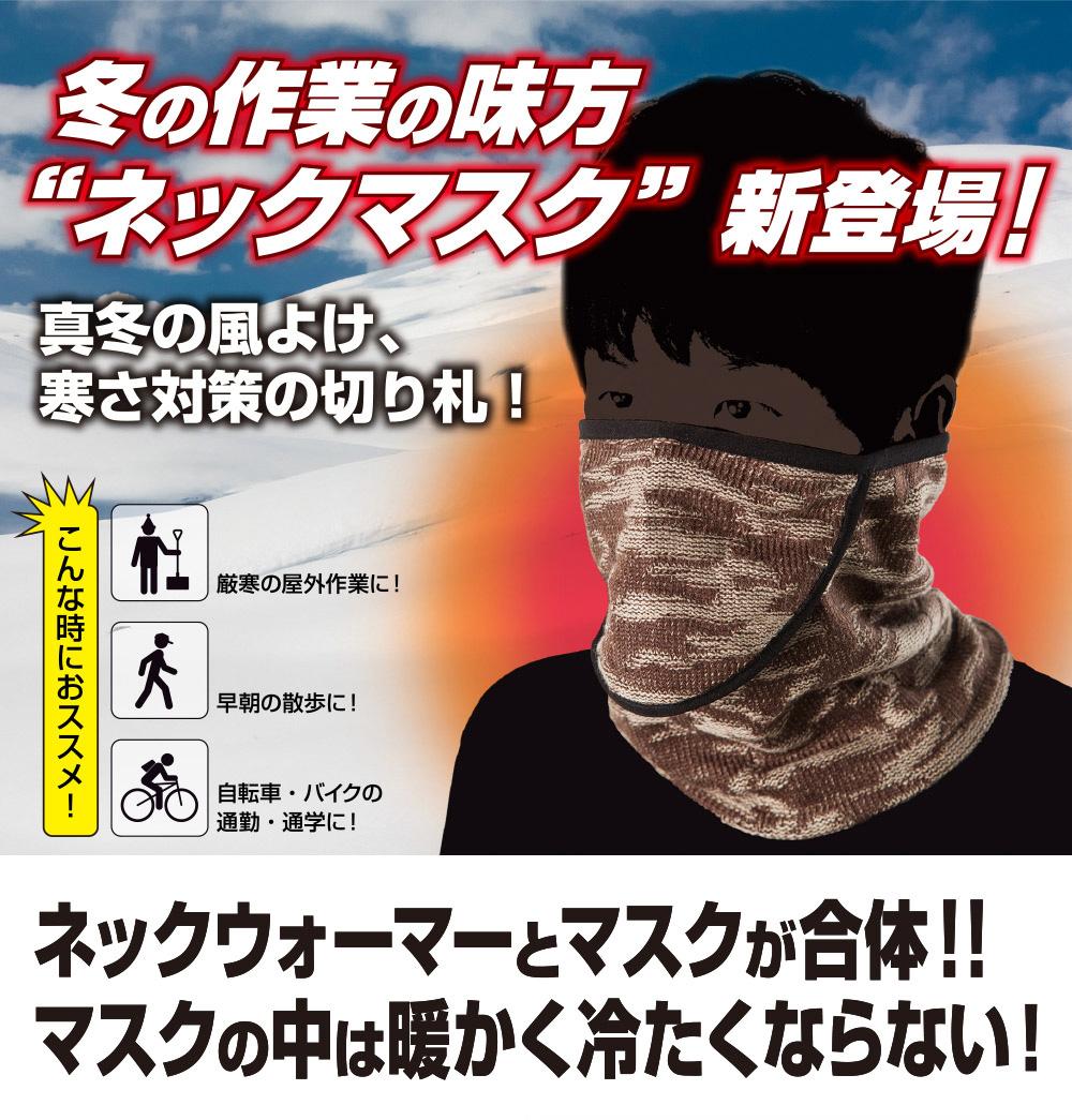 """冬の作業の味方 """"ネックマスク""""新登場!真冬の風よけ、寒さ対策の切り札!ネックウォーマーとマスクが合体!!マスクの中は暖かく冷たくならない!"""