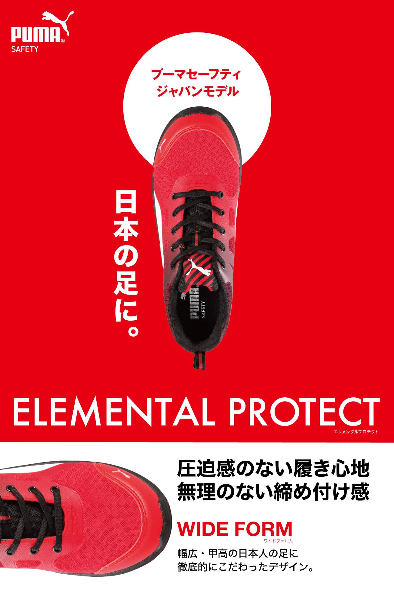 ELEMENTAL PROTECT(エレメンタルプロテクト)。日本の足に。ジャパンオリジナルモデル登場。[PUMA SAFETY]