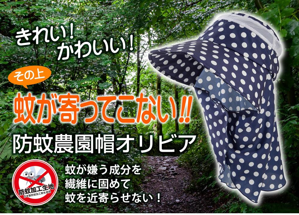 きれい!かわいい!蚊が寄ってこない!防蚊農園帽オリビア