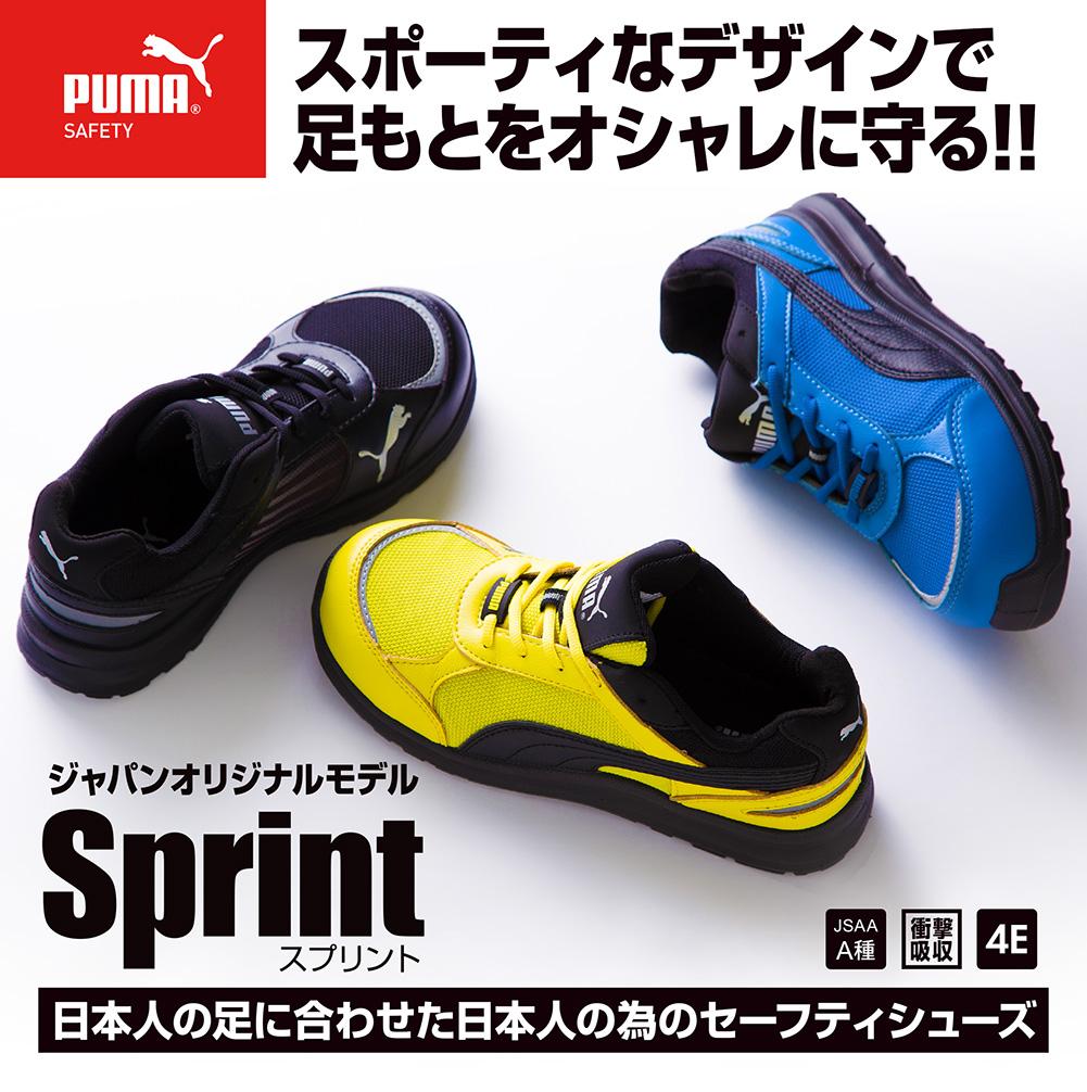 スポーティな安全靴 スプリント