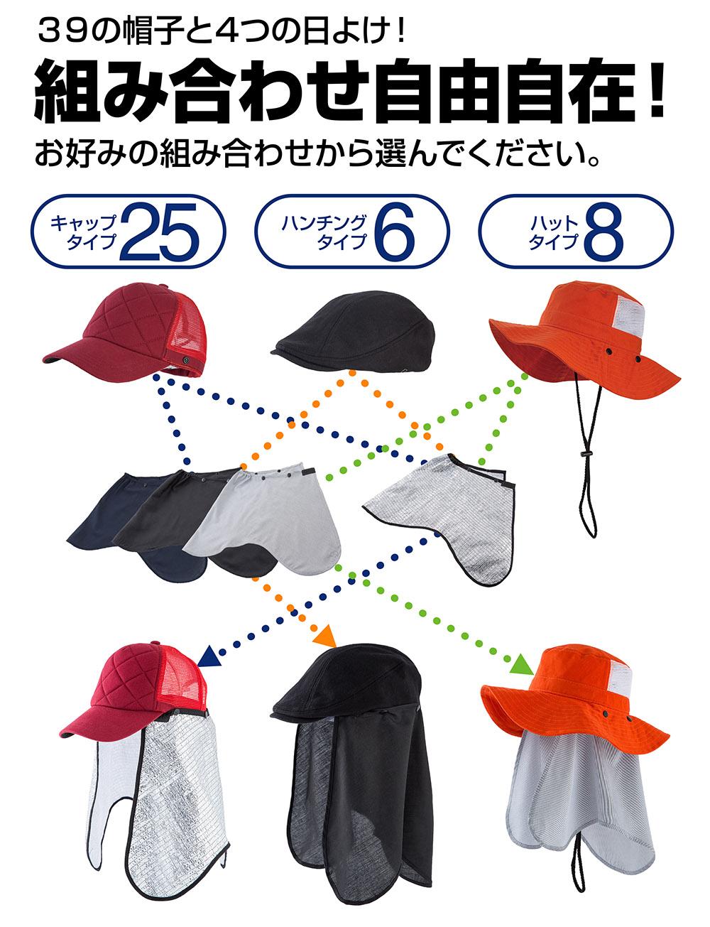 組合せ自由自在 39の帽子と4つの日よけ