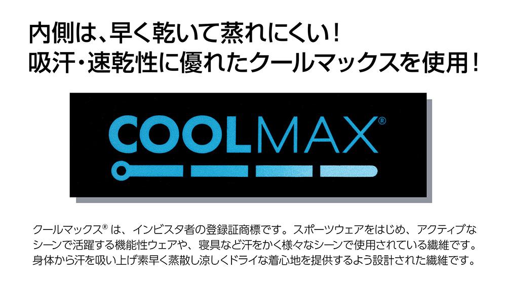クールマックス COOLMAX 吸汗 速乾性