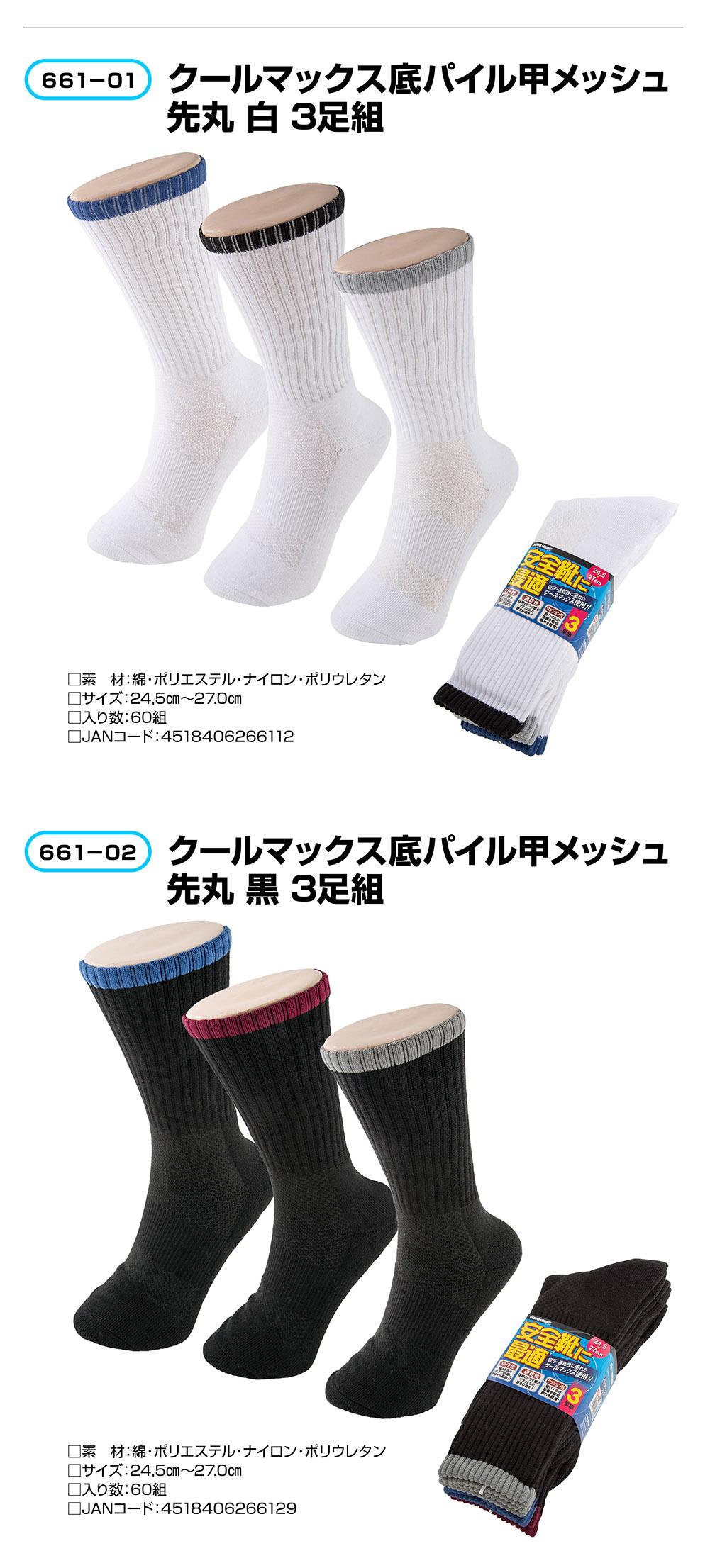 クールマックス 靴下 商品情報