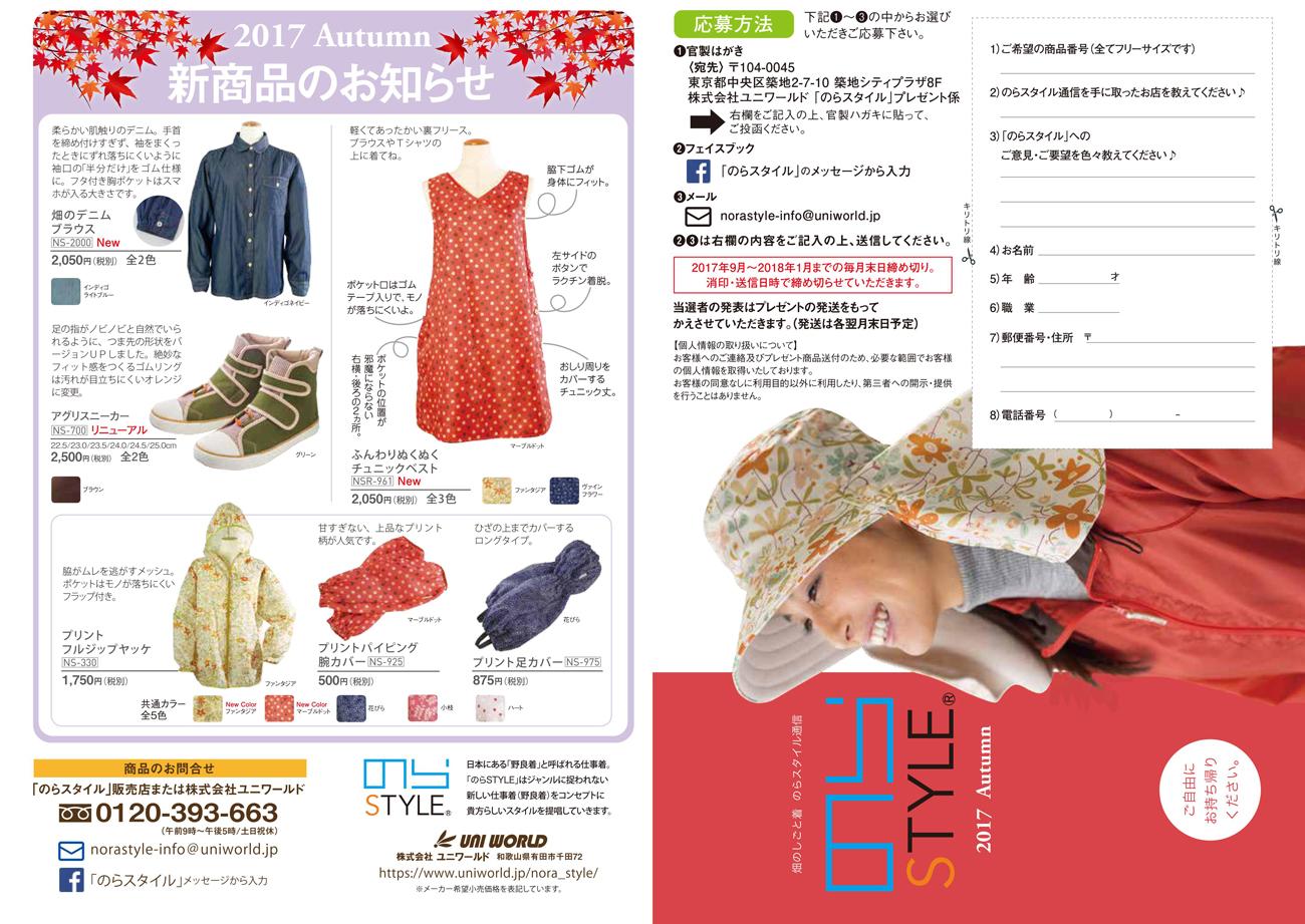 のらスタイル通信 新商品のお知らせ 2017 Autumn