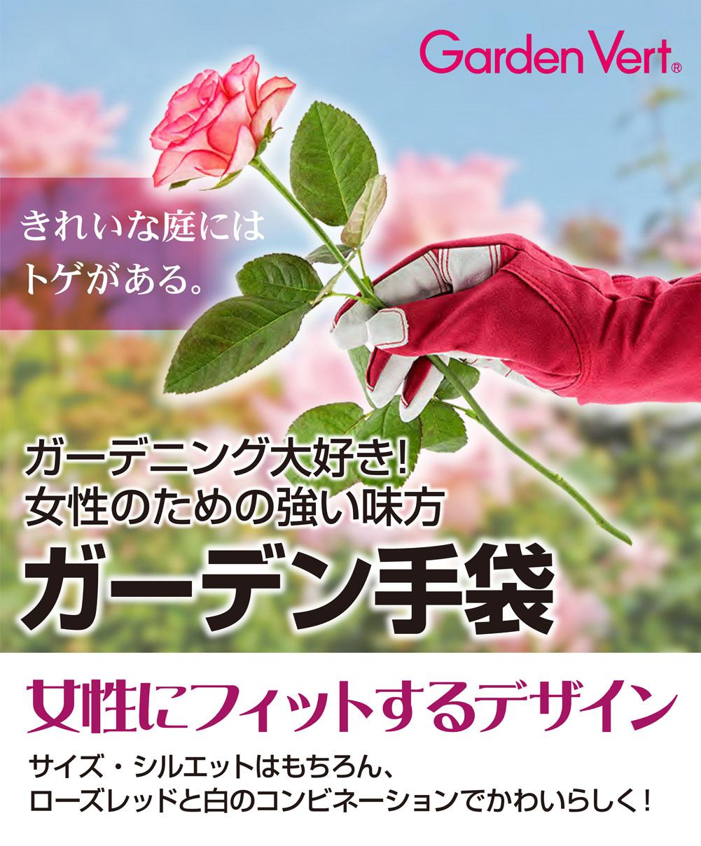 ガーデン手袋 バラ