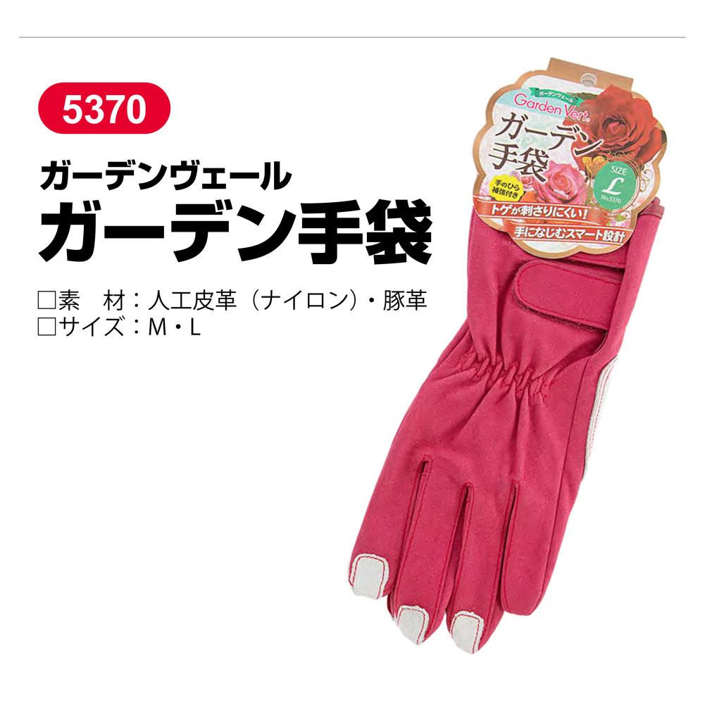 ガーデン手袋 ピンク ユニワールド
