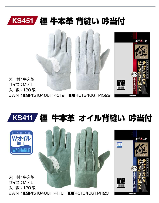 KS451 KS411 極 革手工房