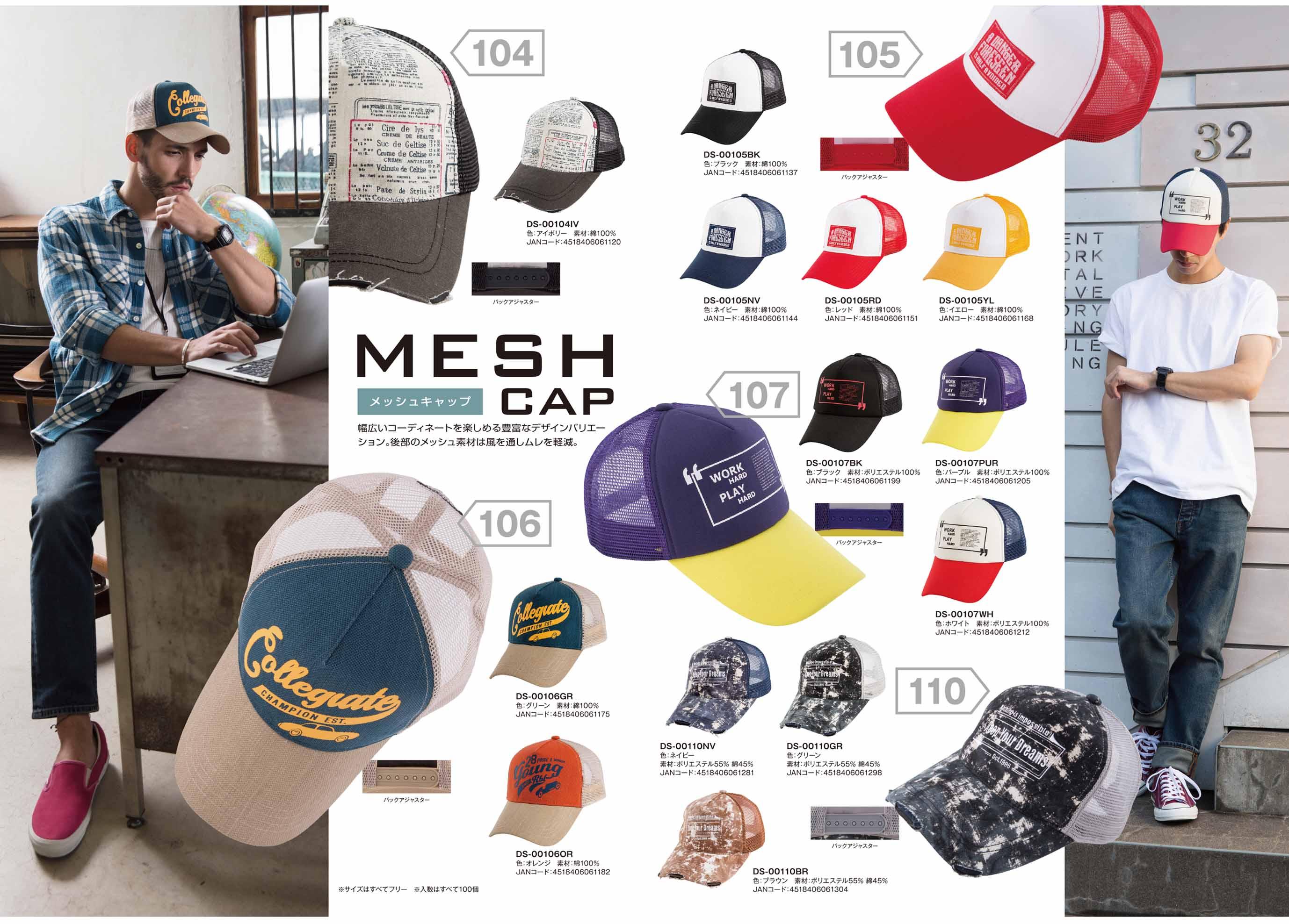 メッシュキャップ 帽子