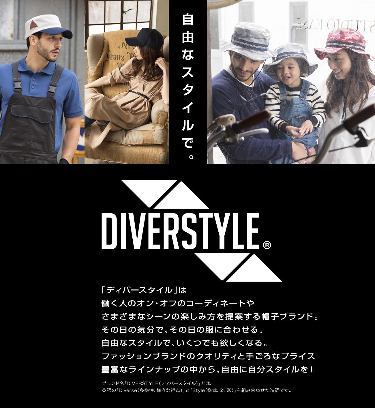 DIVERSTYLE(ディバースタイル)。「ディバースタイル」は働く人のオン・オフのコーディネートや、様々なシーンの楽しみ方を提案する帽子ブランド。